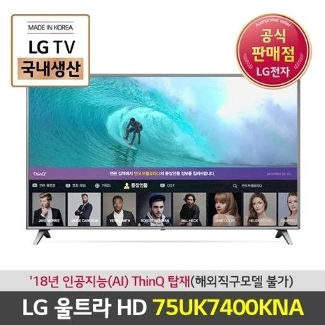 [엘지전자] 한정수량 신한카드 최대혜택가 1,399,000원! LG 75형 UHD 4K 스마트 TV 75UK7400KNA 국내생산 전국무료