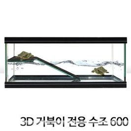 3D 거북이 전용수조 600