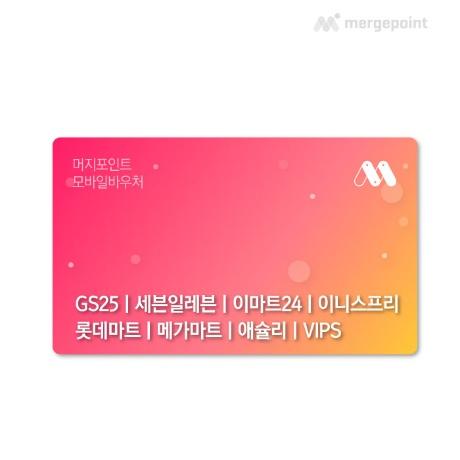머지포인트 20만원권 / 세븐일레븐 / GS25 / CU / 배스킨라빈스 / 롯데마트