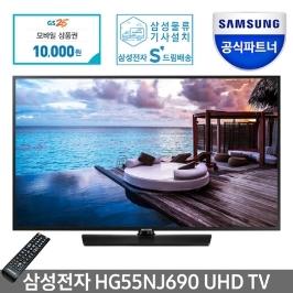 [멸치쇼핑] 삼성전자 HG55NJ690 55인치 UHD 4K 스마트 TV LED TV
