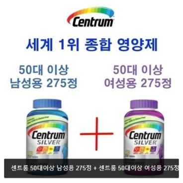 Centrum 센트롬 종합비타민 50대 이상 남성용 여성용 1+1