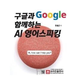 [5%적립] 구글과 함께하는 AI 영어스피킹