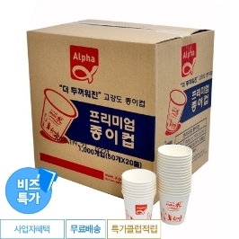 알파 프리미엄 종이컵 6.5온스 1000개입/탕비실/사무실