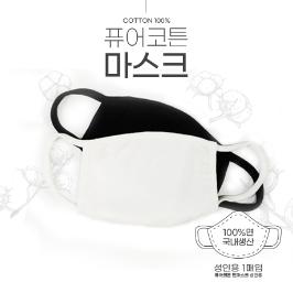 국내생산 면 마스크 (성인용/흰색)