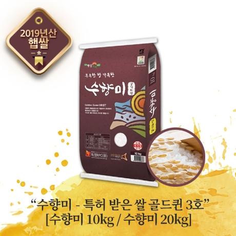 [2020년산 햅쌀!] 수향미 특허받은 쌀 골드퀸 3호 10kg (도정일자11/17)