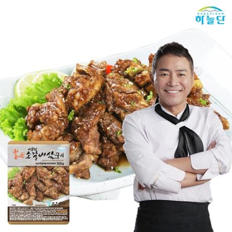 뽕셰프 이봉원 소갈비살X3팩(총 900g)