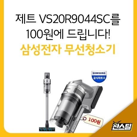 ★100원 응모딜★ 삼성전자 무선 청소기 제트 ▶VS20R9044SC◀ 를 100원에 드립니다.
