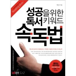 [5%적립] 성공을 위한 독서 키워드 속독법 (CD 포함)
