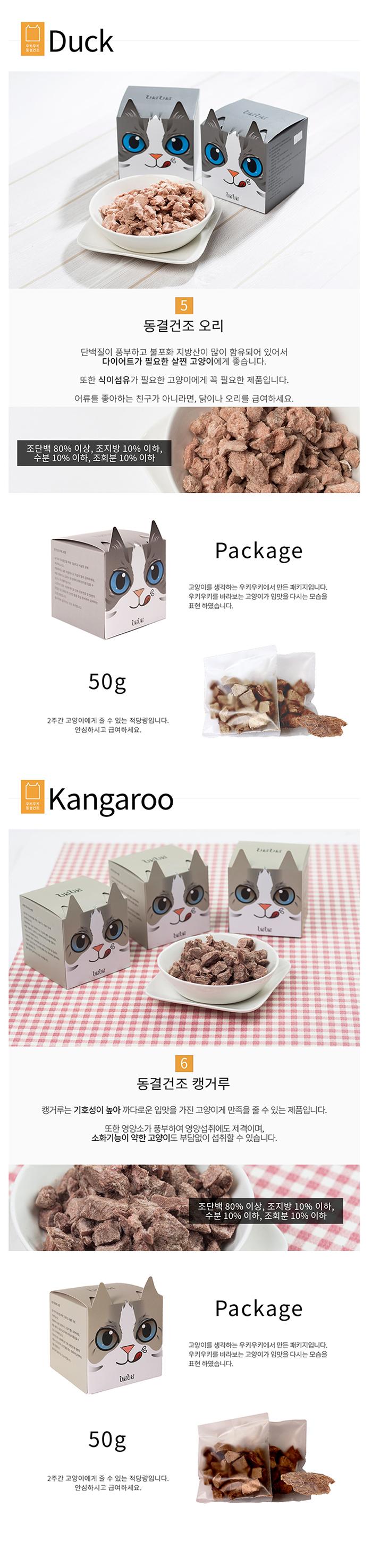 우키우키 동결건조 소 우둔살 - 우키우키, 23,000원, 사료, 유기농