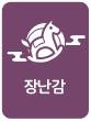 장난감_2020설