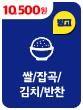 쌀/잡곡/김치/반찬