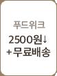 2500원+무료배송