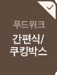 간편식/쿠킹박스