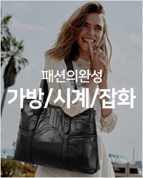 트랜드패션_가방잡화