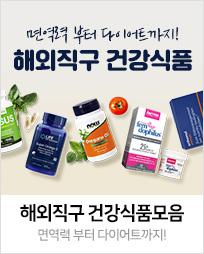 해외직구 건강기능식품