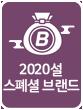 2020설 스페셜브랜드