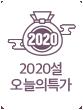 2020설 오늘의특가
