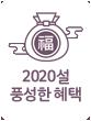 2020설 쿠폰혜택