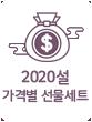 2020설 가격대별선물