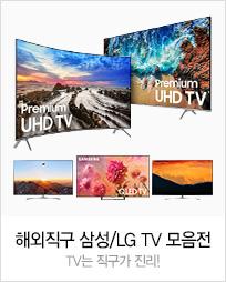 헤외직구 삼성 LG TV 모음전
