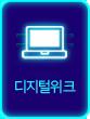 디지털위크