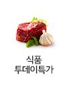 식품 투데이특가