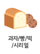 과자/빵/떡/시리얼