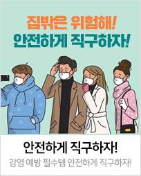 해외직구 감염예방
