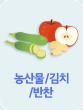 농산물/김치/반찬