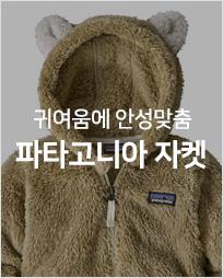 파타고니아 양털 자켓
