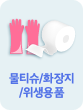 물티슈/화장지/위생용품