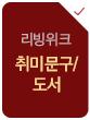 취미문구/도서