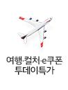 여행/컬처 투데이특가