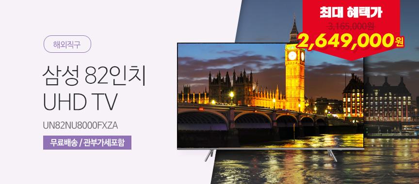 삼성 82인치 TV
