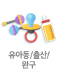 유아동/출산/완구