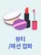 뷰티/패션 잡화
