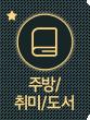 주방/취미/도서