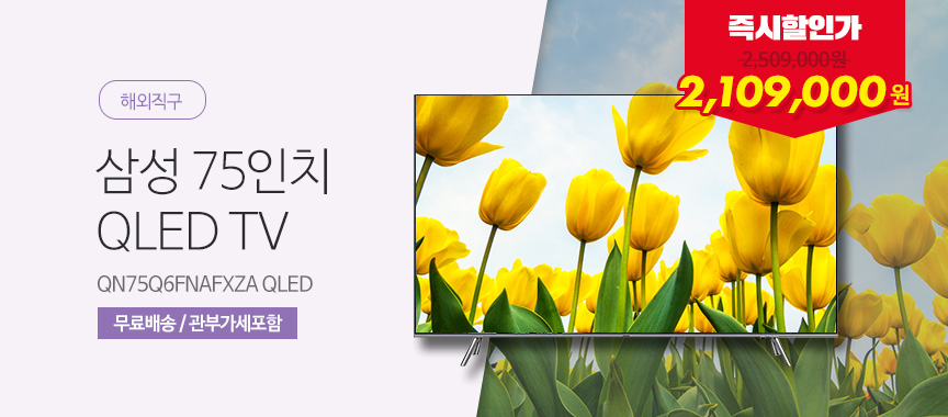 삼성 75인치 TV