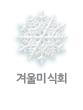 겨울미식회