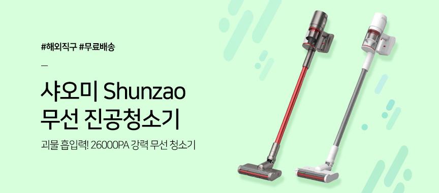 샤오미 무선 청소기