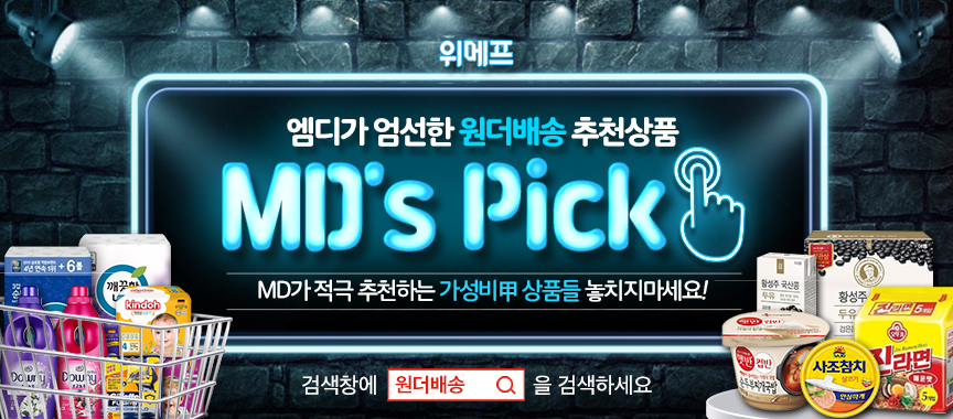 MDs Pick