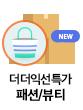더더익선 패션/뷰티