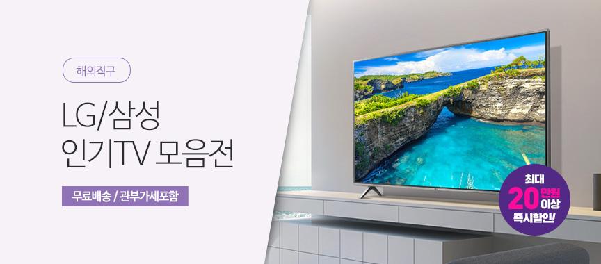 LG/삼성 인기 TV 모음전