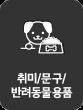 취미/문구/반려동물용품