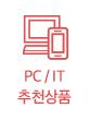 PC/IT 추천상품