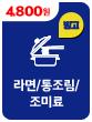 라면/통조림/조미료
