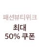 패션뷰티위크 최대50%