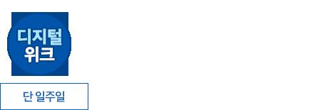 [디지털위크]_1015(화)