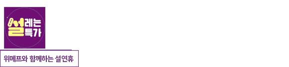 [설레는특가]_0124
