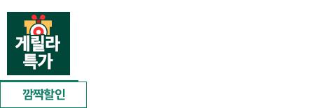 [게릴라특가] (상시)3